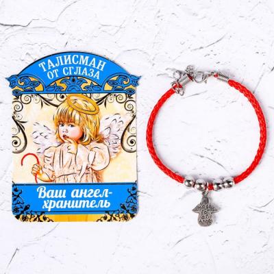 браслет-оберег «ангел-хранитель»