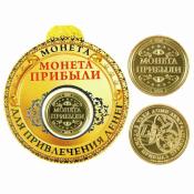 Монета Для привлечения денег