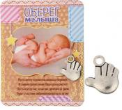 Оберег для малыша