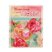 """Талисман """"Капелька любви"""""""