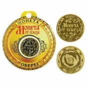 """Монета""""От сглаза"""""""