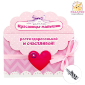 Талисман-защита для девочек